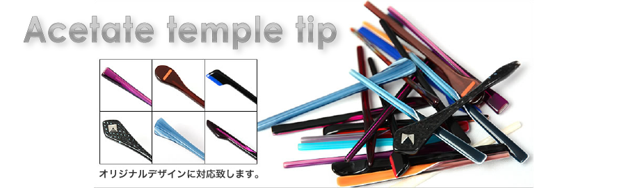 画像:Acetate temple tip